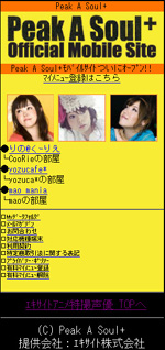 アニソンで人気の歌手のCooRie、mao、yozuca*がFCサイトを開設!_e0025035_1334158.jpg
