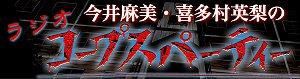 WEBラジオ「今井麻美・喜多村英梨のRADIO コープスパーティー!」最終回には原作の祁答院慎が登場!_e0025035_1512131.jpg