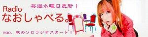 nao初のソロパーソナリティラジオ番組「Radioなおしゃべる。」第20回ゲストは伊藤賢治さん!_e0025035_15214190.jpg