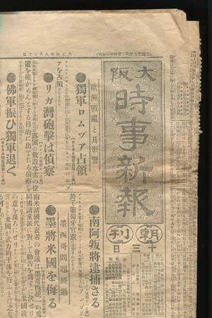 大阪時事新報/マヴォ団歌 : daily-sumus