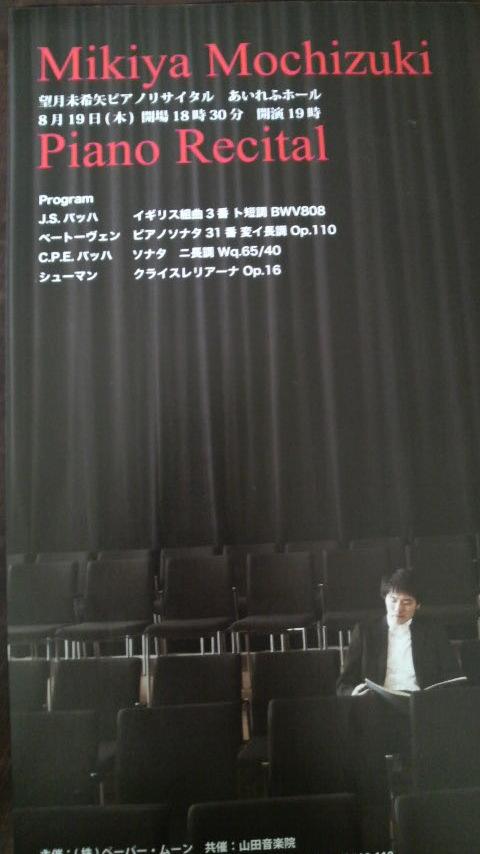 望月未希矢ピアノリサイタル_c0069247_946293.jpg