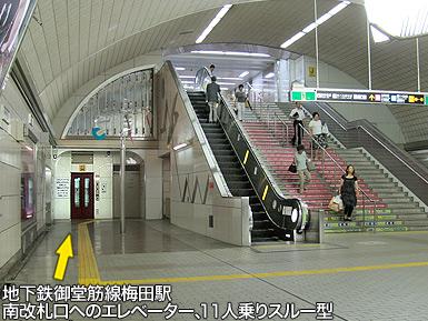 大阪梅田のバリアフリーは複数エレベーターと複数経路時代に進化_c0167961_54027100.jpg