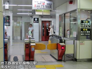 大阪梅田のバリアフリーは複数エレベーターと複数経路時代に進化_c0167961_5445243.jpg