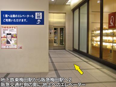 大阪梅田のバリアフリーは複数エレベーターと複数経路時代に進化_c0167961_5453453.jpg