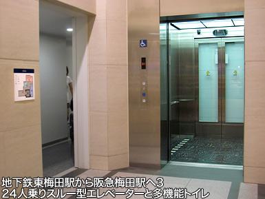大阪梅田のバリアフリーは複数エレベーターと複数経路時代に進化_c0167961_5455572.jpg