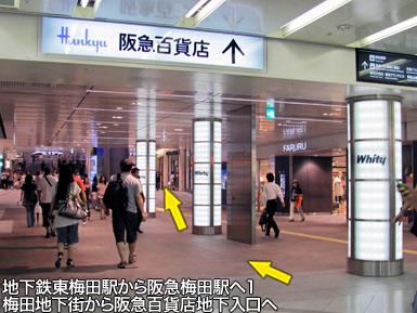 大阪梅田のバリアフリーは複数エレベーターと複数経路時代に進化_c0167961_545643.jpg