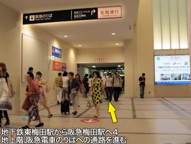 大阪梅田のバリアフリーは複数エレベーターと複数経路時代に進化_c0167961_5461828.jpg