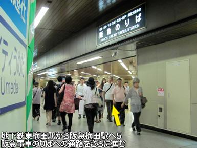 大阪梅田のバリアフリーは複数エレベーターと複数経路時代に進化_c0167961_5462983.jpg