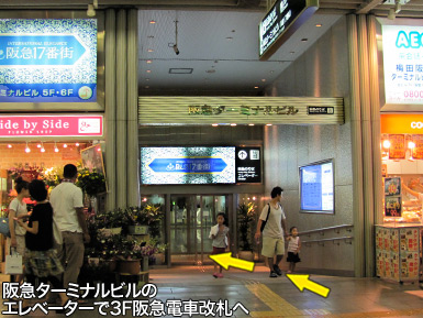 大阪梅田のバリアフリーは複数エレベーターと複数経路時代に進化_c0167961_5464468.jpg