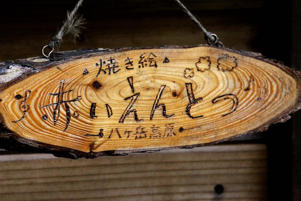 オツネントンボ  ~八ヶ岳高原・焼き絵 「赤いえんとつ」~_a0107574_0491822.jpg