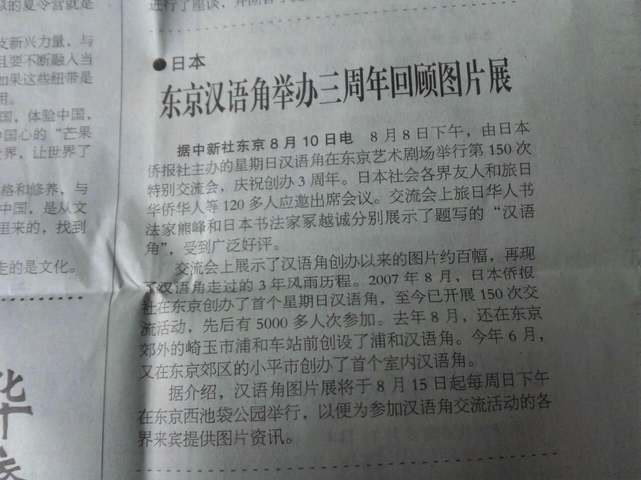 漢語角三周年に関する記事掲載紙人民日報(海外版)が届く_d0027795_1426554.jpg
