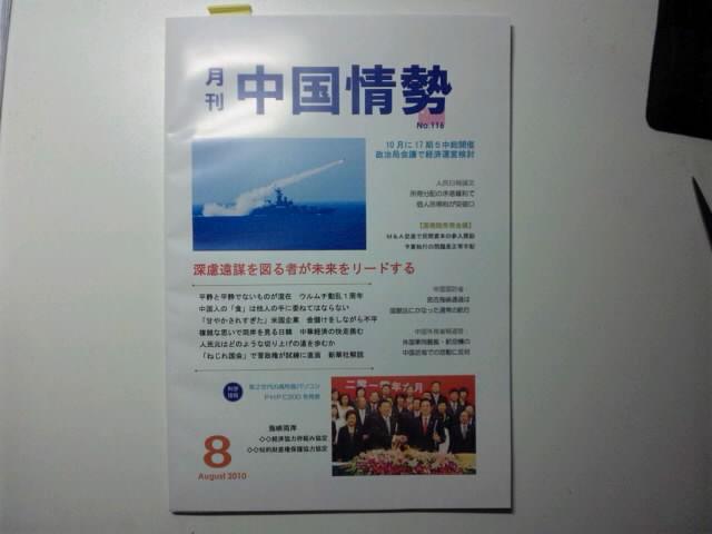 月刊中国情勢 8月号からリニューアル _d0027795_18475885.jpg