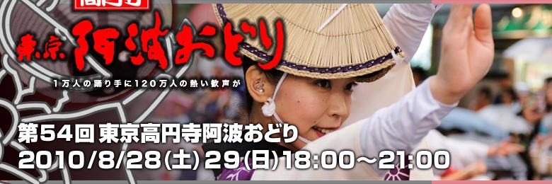 阿波踊り_e0115301_2183854.jpg