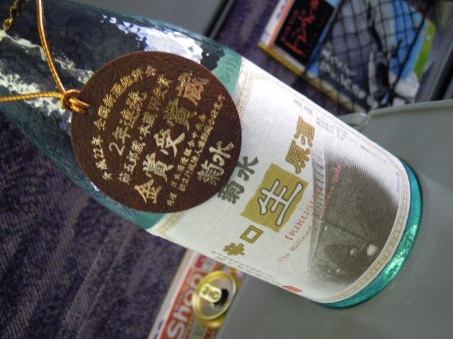 菊水辛口生原酒_e0028505_5345966.jpg
