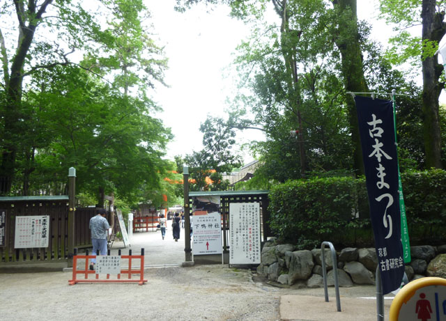 京都の夏 納涼古本まつり_e0048413_11501217.jpg