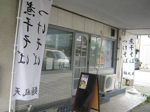 ら51/'10『風天』@龍ヶ崎_a0139242_19465589.jpg