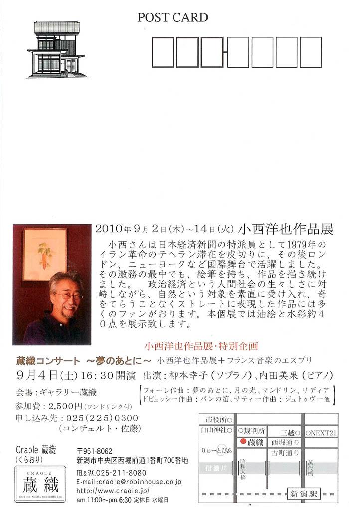 小西洋也作品展 のハガキです。9月4日(土)のサプライズ~小西洋也作品展 +フランス音楽のエスプリ~_d0178448_11511667.jpg