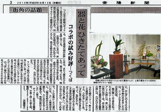 彩花便り_e0109554_811867.jpg