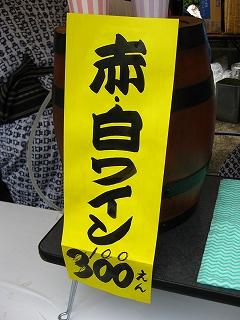 大盛りワイン_d0074474_1117476.jpg