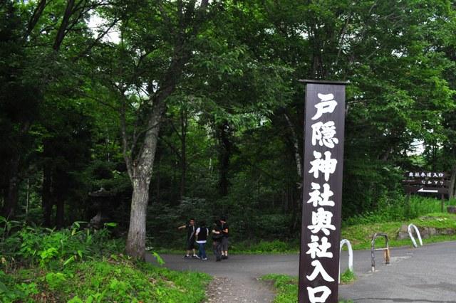 戸隠でキャンプ!!3日目_a0126590_544571.jpg
