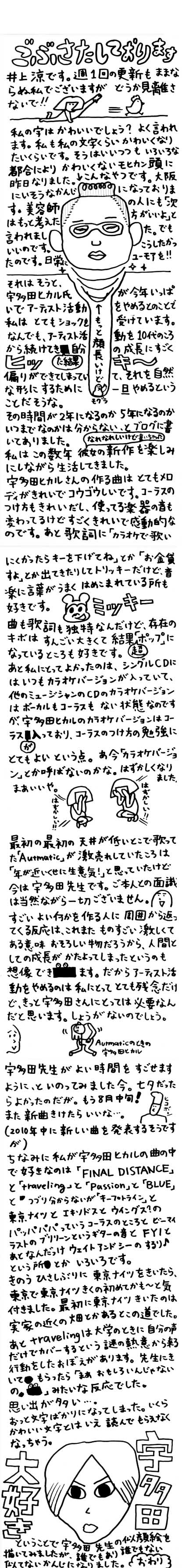 宇多田ヒカルと私_d0151007_14563433.jpg