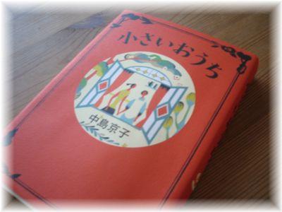 スカイツリーと読書の夏*_f0226411_1253390.jpg