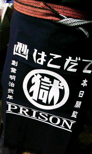 made in prison_d0014014_1933490.jpg