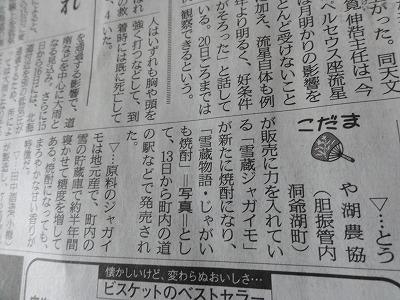 洞爺で「雪蔵物語 じゃがいも焼酎」登場!田中酒造 #sake #shochu_c0134029_915845.jpg