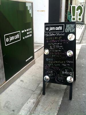 三軒茶屋駅からjam caféへの道のりです!_d0179338_2044015.jpg