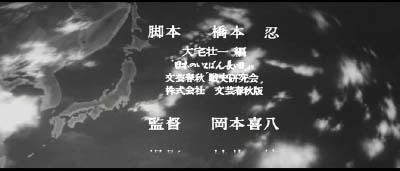 岡本喜八監督『日本のいちばん長い日』 その7_f0147840_02228.jpg
