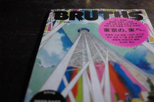 BRUTUS  東京の、東へ。_b0129548_22535343.jpg