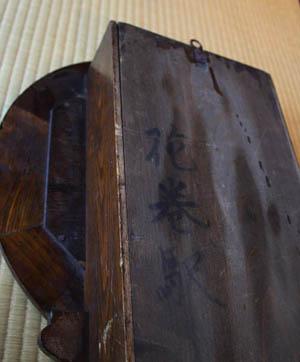 宮沢賢治(1896明治29年-1933昭和8年)が触ったであろう、花巻駅の時計(精工舎大正時代)_d0178448_0435547.jpg