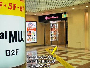 地下鉄なんば駅〜南海電車なんば駅に地下通路が!_c0167961_17443089.jpg