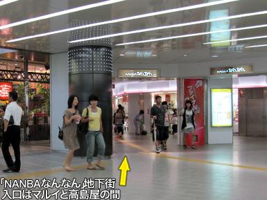 地下鉄なんば駅〜南海電車なんば駅に地下通路が!_c0167961_1744523.jpg
