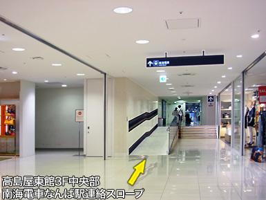 地下鉄なんば駅〜南海電車なんば駅に地下通路が!_c0167961_17463232.jpg