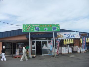 ダブルローライダーと海鮮ホッケ定食!!_c0226202_7364859.jpg