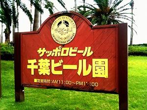初めてのビール工場 _a0036808_1822491.jpg