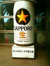初めてのビール工場 _a0036808_1824061.jpg