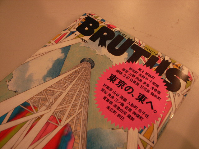"\""BRUTUS No.692\""ってこんなこと。_c0140560_12202589.jpg"