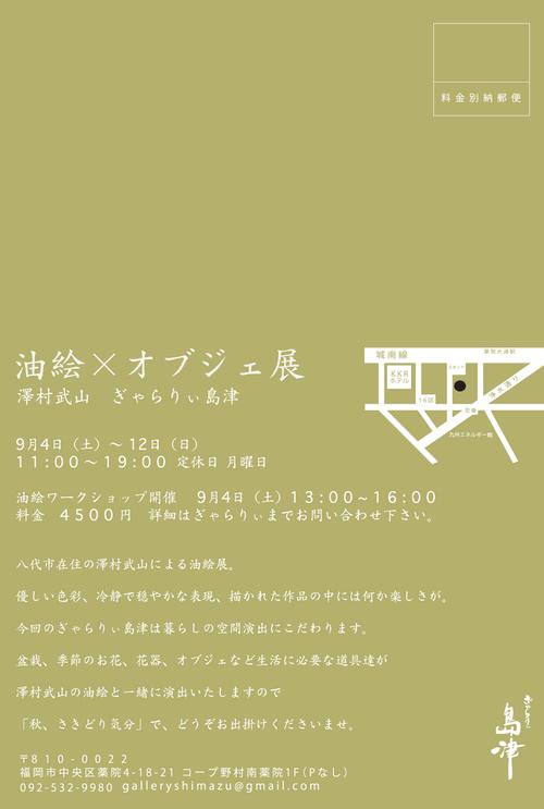 澤村武山さん展示会_a0155362_59313.jpg