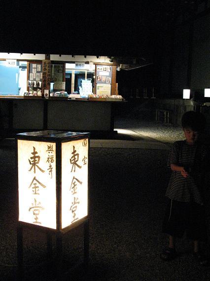 奈良旅行日記。_d0128268_8171425.jpg