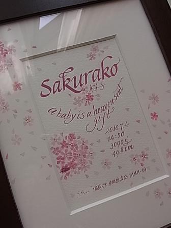 桜子ちゃんと菜結ちゃんのベビーボード♪_b0105897_158697.jpg