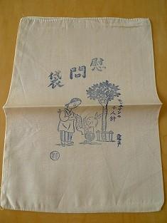 慰問袋戦地の兵隊さんの士気を高揚し慰める為、中に日用品や手紙などを入れて... スタッフ blo