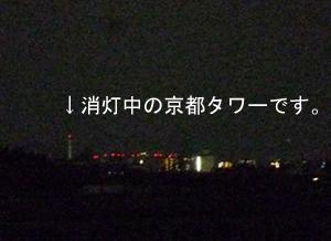 五山送り火_e0139459_064496.jpg
