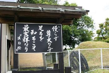 興福寺 文化財 (三)_a0045381_773898.jpg