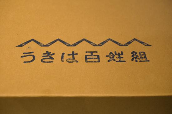 桃豚料理会とうきは百姓組_f0120395_21395174.jpg