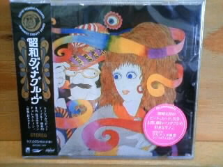 VA / 昭和ダイナグルーヴEMIミュージック・ジャパン篇    [NEW CD]_b0125413_1719487.jpg