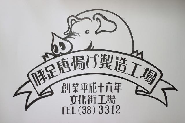 豚足唐揚製造工場_a0095515_21573421.jpg