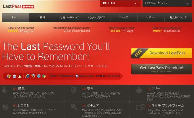 すべてのパスワードをひとつのパスワードで管理することの怖さ_c0025115_20173954.jpg