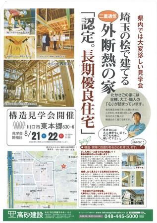 ~8/21(土)・8/22(日)構造見学会開催~_f0144724_1454174.jpg